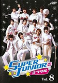 SUPER JUNIOR のミラクル Vol.8