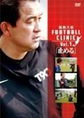 風間八宏 FOOTBALL CLINIC Vol.1「止める」