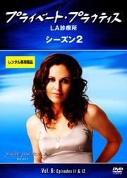 プライベート・プラクティス:LA診療所 シーズン2 Vol.6