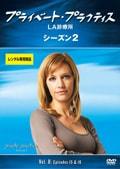 プライベート・プラクティス:LA診療所 シーズン2 Vol.8