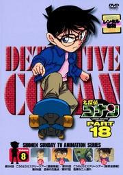 名探偵コナン DVD PART18 vol.8
