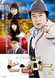 ヒーロー (イ・ジュンギ主演) vol.6