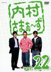 内村さまぁ〜ず vol.22