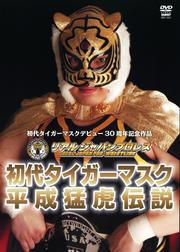 リアルジャパンプロレス 初代タイガーマスク 平成猛虎伝説 DISK-1