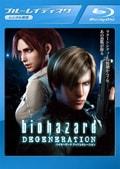 【Blu-ray】バイオハザード ディジェネレーション