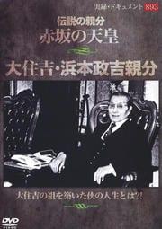 実録・ドキュメント893 伝説の親分 赤坂の天皇 住吉・浜本政吉親分