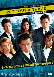 WITHOUT A TRACE/FBI 失踪者を追え!<フィフス・シーズン> 2