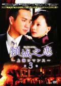 傾城之恋(けいせいのこい)〜上海ロマンス〜 第3巻