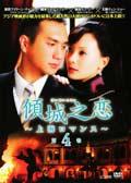 傾城之恋(けいせいのこい)〜上海ロマンス〜 第4巻