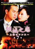 傾城之恋(けいせいのこい)〜上海ロマンス〜 第7巻