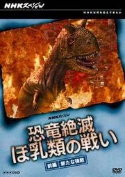 NHKスペシャル 恐竜絶滅 ほ乳類の戦い 前編 新たな強敵