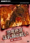 NHKスペシャル 恐竜絶滅 ほ乳類の戦い 後編 運命の逆転劇