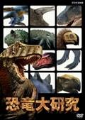 恐竜大研究