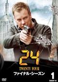 24 −TWENTY FOUR− ファイナル・シーズン