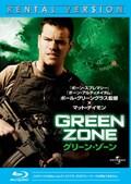 【Blu-ray】グリーン・ゾーン