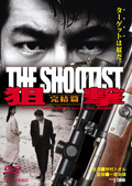 狙撃 完結篇 THE SHOOTIST