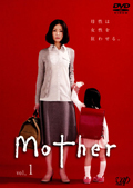 Mother Vol.1