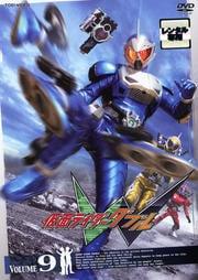 仮面ライダーW(ダブル) VOLUME 9