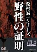 森村誠一シリーズII 野性の証明 VOL.3