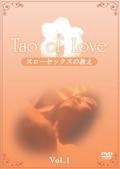 TAO of LOVE スローセックスの教え VOL.1