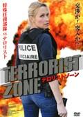 テロリストゾーン