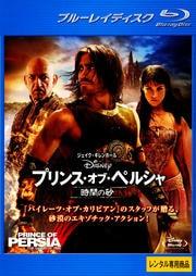 【Blu-ray】プリンス・オブ・ペルシャ/時間の砂