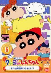クレヨンしんちゃん TV版傑作選 第5期シリーズ 5