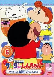 クレヨンしんちゃん TV版傑作選 第5期シリーズ 6