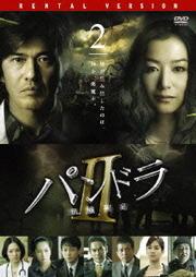 連続ドラマW パンドラII 飢餓列島 2