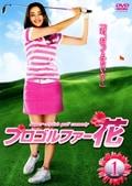 プロゴルファー花 1
