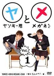 ヤンキー君とメガネちゃん Vol.1