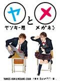 ヤンキー君とメガネちゃん Vol.3