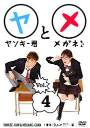 ヤンキー君とメガネちゃん Vol.4