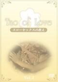 TAO of LOVE スローセックスの教え VOL.2