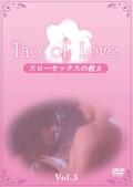 TAO of LOVE スローセックスの教え VOL.3