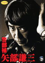 警部補 矢部謙三 vol.2