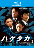 【Blu-ray】ハゲタカ I