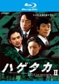 【Blu-ray】ハゲタカ II
