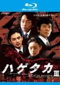 【Blu-ray】ハゲタカ III