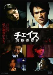 チェイス-国税査察官- vol.3