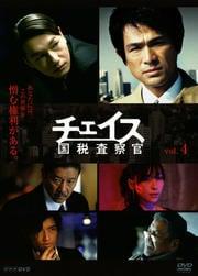 チェイス-国税査察官- vol.4