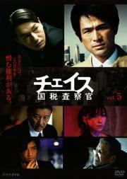 チェイス-国税査察官- vol.5