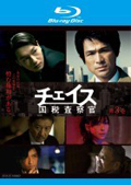 【Blu-ray】チェイス-国税査察官- 第3巻