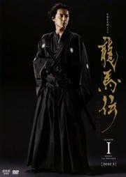 NHK大河ドラマ 龍馬伝 完全版 DISC3 (season1)