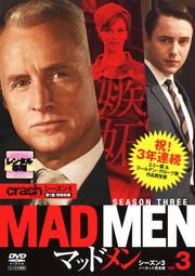 マッドメン シーズン3 VOL.3