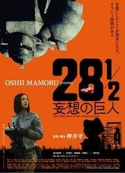 映画「28 1/2 妄想の巨人」