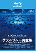 【Blu-ray】グラン・ブルー 完全版 -デジタル・レストア・バージョン-