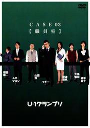 U-1グランプリ CASE03『職員室』