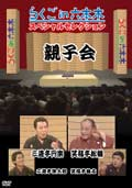 らくごin六本木 スペシャルセレクション 円楽・楽太郎 松鶴・鶴志 親子会