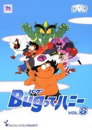 DVD Bugってハニー Vol.8